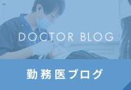 勤務医ブログ